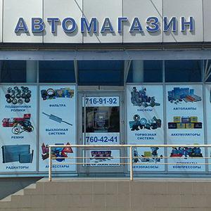 Автомагазины Тольятти
