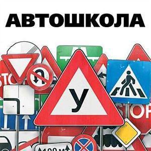 Автошколы Тольятти