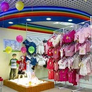 Детские магазины Тольятти