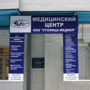 Медицинские центры Тольятти