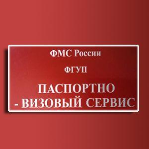 Паспортно-визовые службы Тольятти