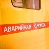 Аварийные службы в Тольятти