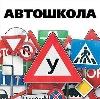 Автошколы в Тольятти