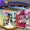Детские магазины в Тольятти