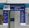 Медицинские центры в Тольятти
