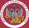 Налоговые инспекции, службы в Тольятти