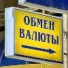 Обмен валют в Тольятти