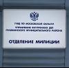 Отделения полиции в Тольятти