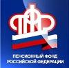 Пенсионные фонды в Тольятти