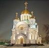 Религиозные учреждения в Тольятти