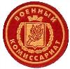 Военкоматы, комиссариаты в Тольятти