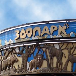 Зоопарки Тольятти
